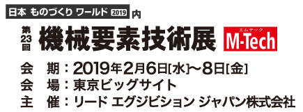 MtechT19_logoA_J_info